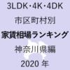 48地域別【3LDK 家賃相場ランキング&マップ】神奈川県編 2020年