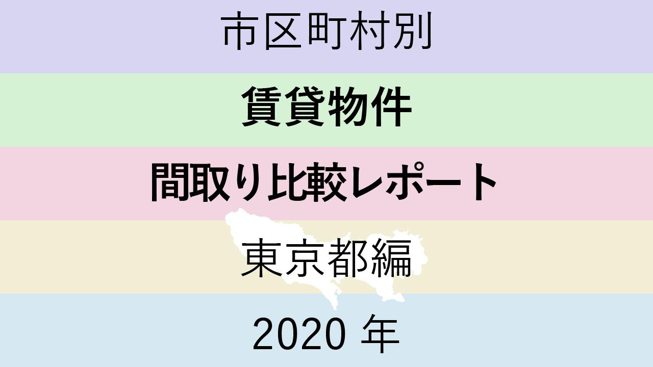 市区町村別【賃貸物件 間取り比較レポート】東京都編 2020年のアイキャッチ画像