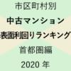 184地域別【中古マンション 表面利回りランキング&マップ】首都圏編 2020年のアイキャッチ画像