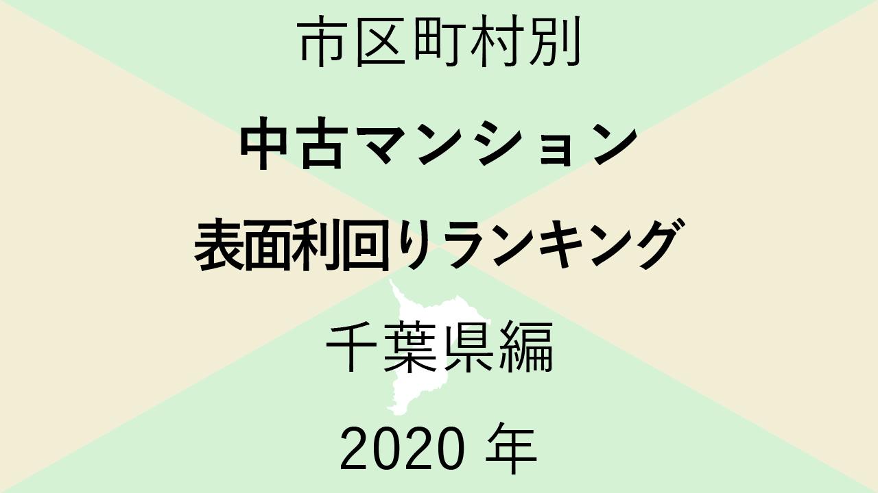 34地域別【中古マンション 表面利回りランキング&マップ】千葉県編 2020年のアイキャッチ画像