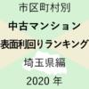 51地域別【中古マンション 表面利回りランキング&マップ】埼玉県編 2020年