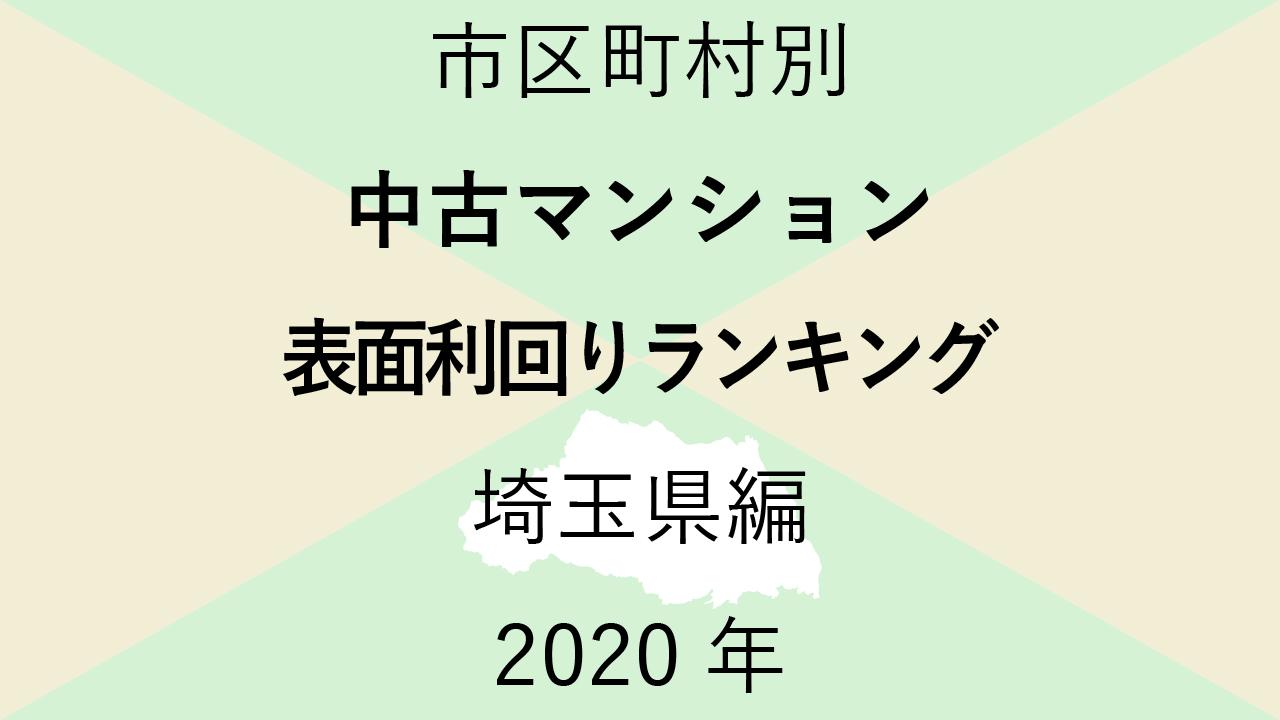 51地域別【中古マンション 表面利回りランキング&マップ】埼玉県編 2020年のアイキャッチ画像
