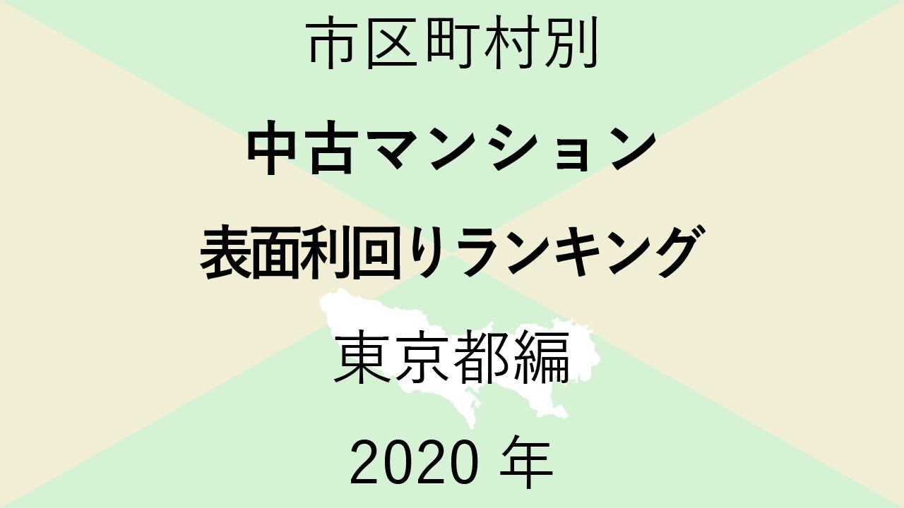 49地域別【中古マンション 表面利回りランキング&マップ】東京都編 2020年のアイキャッチ画像
