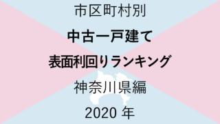54地域別【中古一戸建て 表面利回りランキング&マップ】神奈川県編 2020年のアイキャッチ画像