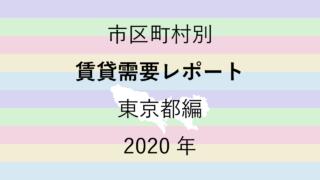 市区町村別【賃貸需要レポート】東京都編 2020年のアイキャッチ画像