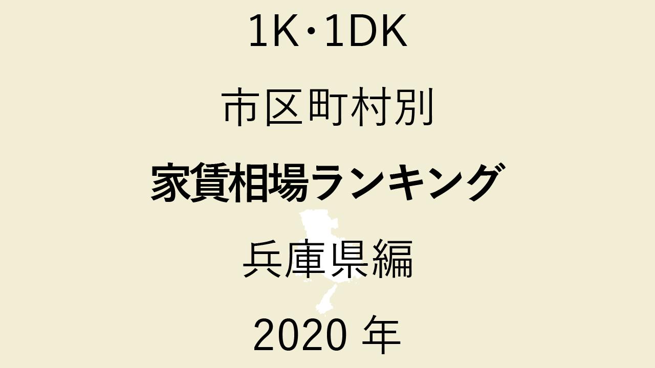 31地域別【1K・1DK 家賃相場ランキング&マップ】兵庫県編 2020年のアイキャッチ画像