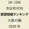 61地域別【1K・1DK 家賃相場ランキング&マップ】大阪府編 2020年のアイキャッチ画像