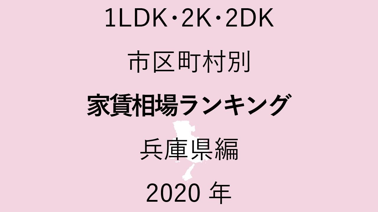 34地域別【1LDK 家賃相場ランキング&マップ】兵庫県編 2020年のアイキャッチ画像