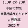 60地域別【1LDK 家賃相場ランキング&マップ】大阪府編 2020年のアイキャッチ画像