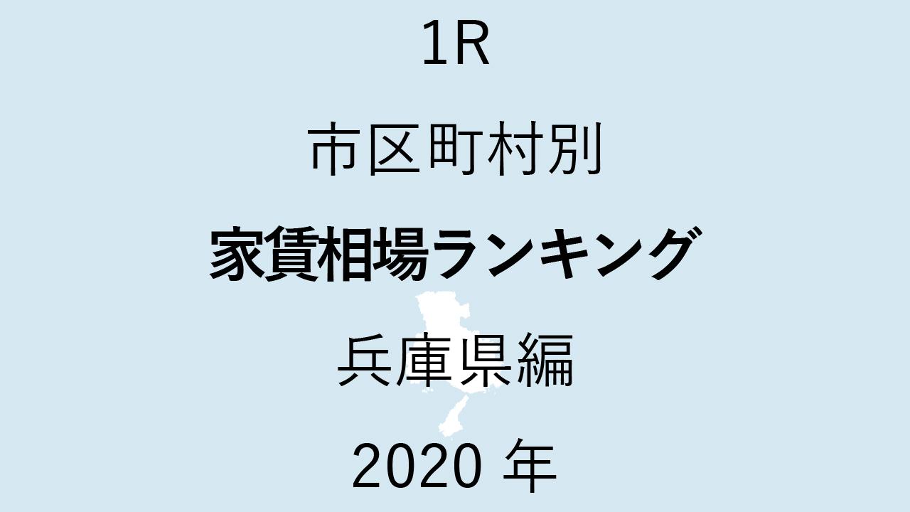 25地域別【1R 家賃相場ランキング&マップ】兵庫県編 2020年のアイキャッチ画像