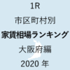 49地域別【1R 家賃相場ランキング&マップ】大阪府編 2020年のアイキャッチ画像