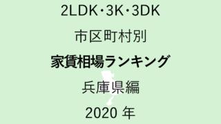32地域別【2LDK 家賃相場ランキング&マップ】兵庫県編 2020年のアイキャッチ画像