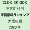 63地域別【2LDK 家賃相場ランキング&マップ】大阪府編 2020年のアイキャッチ画像