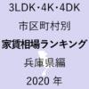 29地域別【3LDK 家賃相場ランキング&マップ】兵庫県編 2020年のアイキャッチ画像