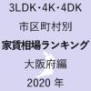 59地域別【3LDK 家賃相場ランキング&マップ】大阪府編 2020年のアイキャッチ画像