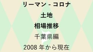 リーマンショックからコロナショック【土地 相場推移】千葉県編 2020年のアイキャッチ画像