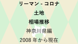 リーマンショックからコロナショック【土地 相場推移】神奈川県編 2020年のアイキャッチ画像