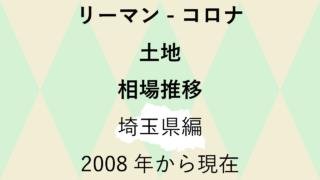 リーマンショックからコロナショック【土地 相場推移】埼玉県編 2020年のアイキャッチ画像