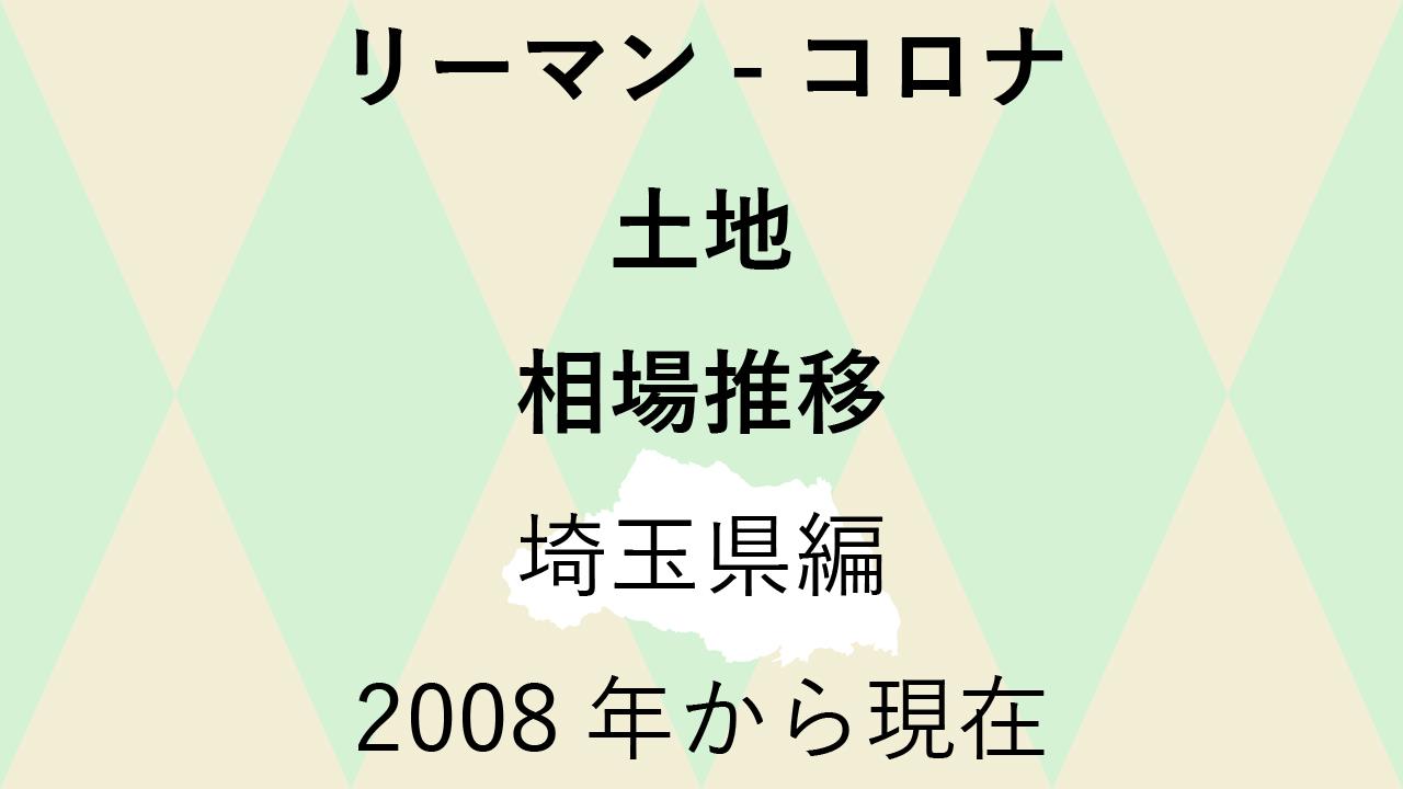 最新【土地 相場推移】埼玉県編 リーマンショックからコロナショック後まで