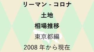 リーマンショックからコロナショック【土地 相場推移】東京都編 2020年のアイキャッチ画像