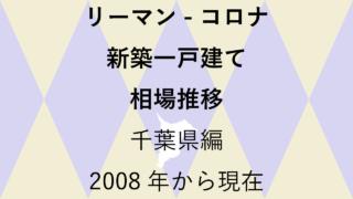 リーマンショックからコロナショック【新築一戸建て 相場推移】千葉県編 2020年のアイキャッチ画像