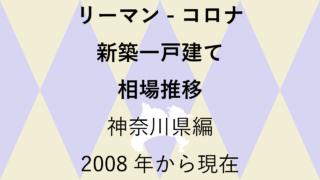 リーマンショックからコロナショック【新築一戸建て 相場推移】神奈川県編 2020年のアイキャッチ画像