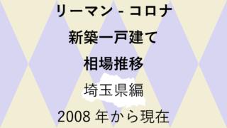 リーマンショックからコロナショック【新築一戸建て 相場推移】埼玉県編 2020年のアイキャッチ画像