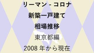リーマンショックからコロナショック【新築一戸建て 相場推移】東京都編 2020年のアイキャッチ画像