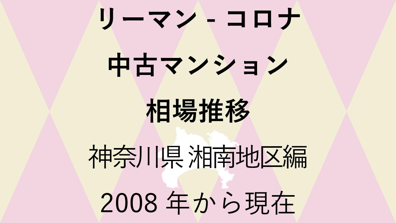 リーマンショックからコロナショック【中古マンション 相場推移】神奈川県 湘南地区編 2020年のアイキャッチ画像