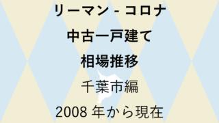 リーマンショックからコロナショック【中古一戸建て 相場推移】千葉市編 2020年のアイキャッチ画像