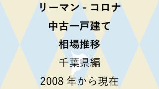 リーマンショックからコロナショック【中古一戸建て 相場推移】千葉県編 2020年のアイキャッチ画像