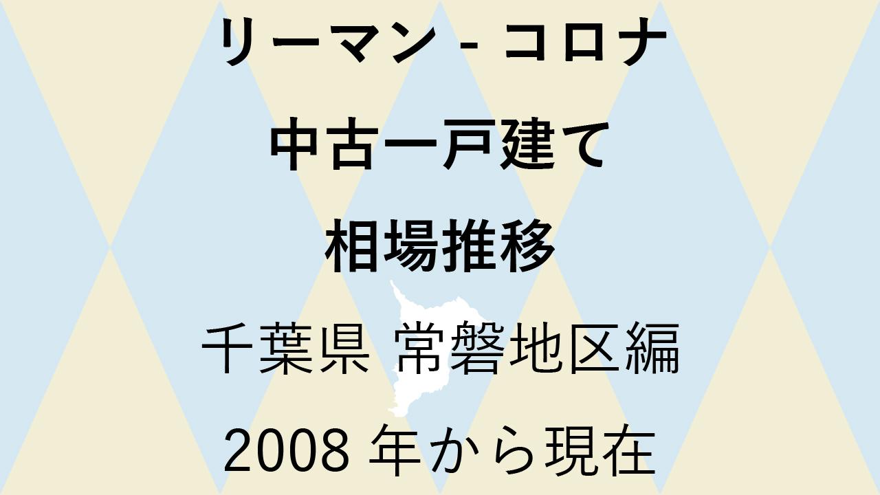 リーマンショックからコロナショック【中古一戸建て 相場推移】千葉県 常磐地区編 2020年のアイキャッチ画像