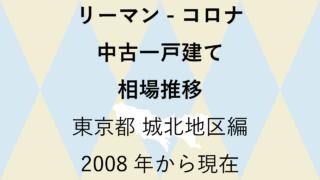 リーマンショックからコロナショック【中古一戸建て 相場推移】東京都 城北地区編 2020年のアイキャッチ画像