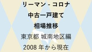 リーマンショックからコロナショック【中古一戸建て 相場推移】東京都 城南地区編 2020年のアイキャッチ画像