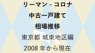 リーマンショックからコロナショック【中古一戸建て 相場推移】東京都 城東地区編 2020年のアイキャッチ画像