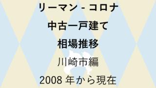 リーマンショックからコロナショック【中古一戸建て 相場推移】川崎市編 2020年のアイキャッチ画像