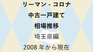リーマンショックからコロナショック【中古一戸建て 相場推移】埼玉県編 2020年のアイキャッチ画像