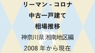 リーマンショックからコロナショック【中古一戸建て 相場推移】神奈川県 湘南地区編 2020年のアイキャッチ画像
