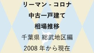 リーマンショックからコロナショック【中古一戸建て 相場推移】千葉県 総武地区編 2020年のアイキャッチ画像