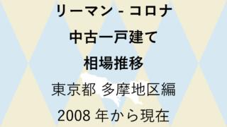 リーマンショックからコロナショック【中古一戸建て 相場推移】東京都 多摩地区編 2020年のアイキャッチ画像