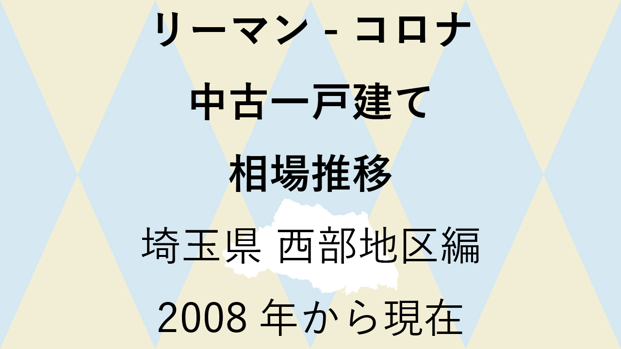 リーマンショックからコロナショック【中古一戸建て 相場推移】埼玉県 西部地区編 2020年のアイキャッチ画像