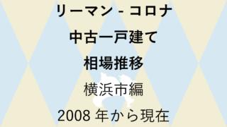 リーマンショックからコロナショック【中古一戸建て 相場推移】横浜市編 2020年のアイキャッチ画像