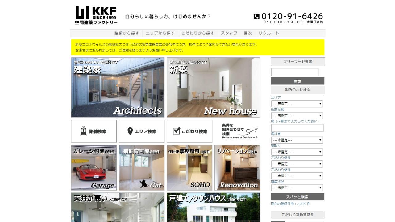 空間建築ファクトリー