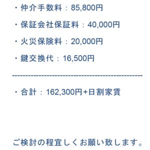 賃貸物件の初期費用の見積書B