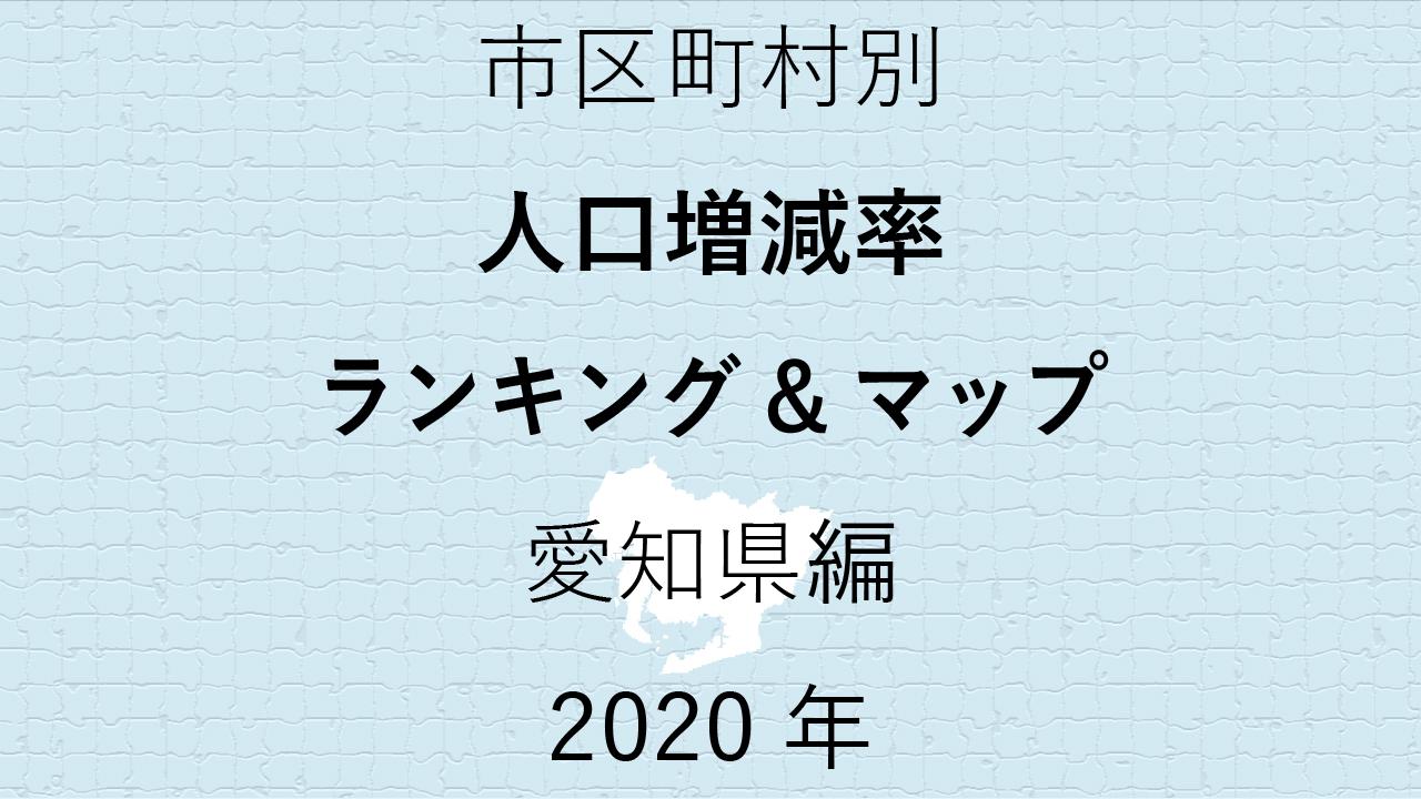 69地域別【人口増減率ランキング&マップ】愛知県編 2020年のアイキャッチ画像