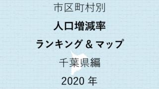 59地域別【人口増減率ランキング&マップ】千葉県編 2020年のアイキャッチ画像