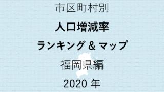72地域別【人口増減率ランキング&マップ】福岡県編 2020年のアイキャッチ画像