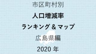 30地域別【人口増減率ランキング&マップ】広島県編 2020年のアイキャッチ画像