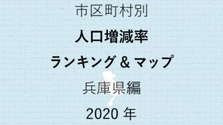 49地域別【人口増減率ランキング&マップ】兵庫県編 2020年のアイキャッチ画像