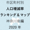 56地域別【人口増減率ランキング&マップ】神奈川県編 2020年のアイキャッチ画像
